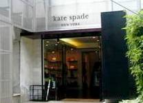 kate_spade_entrance.jpg